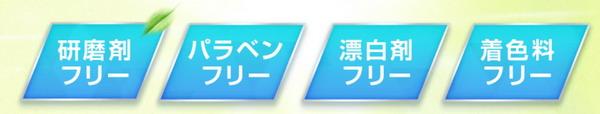 オーラパールプラス 4つの特色