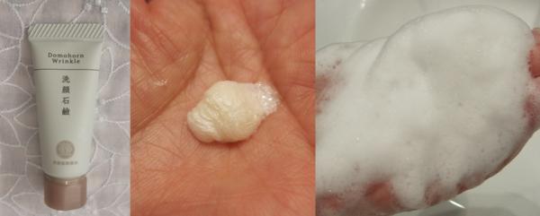 ドモホルンリンクル 洗顔石鹸