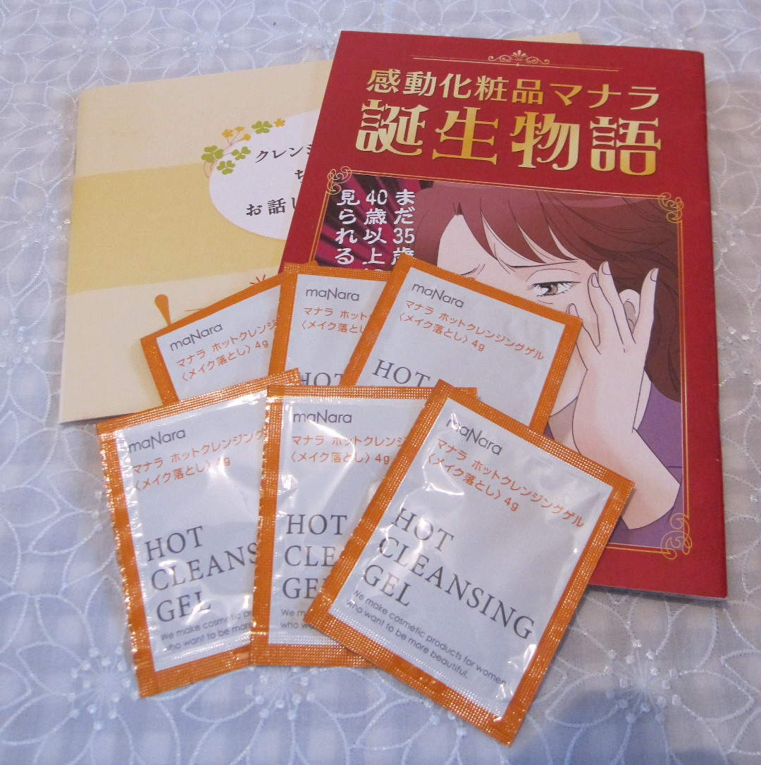 マナラホットクレンジング100円モニター