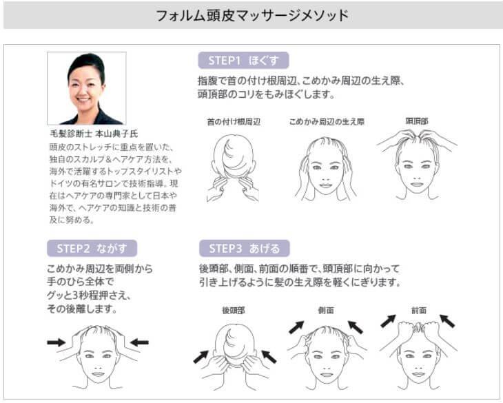 フォルム 頭皮のマッサージの仕方