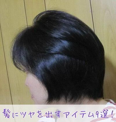 50代 髪にツヤのある女性