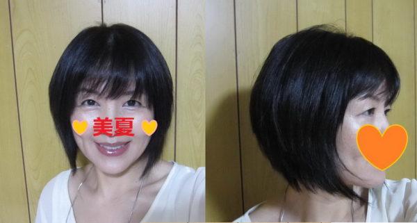 50代 前髪