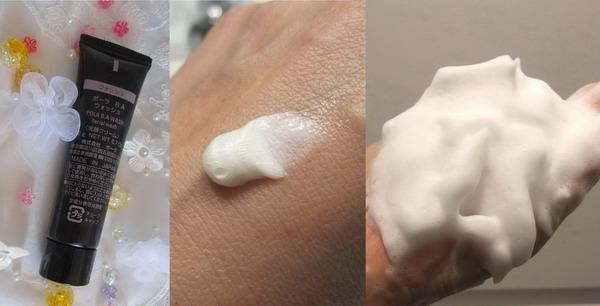 ポーラBA 洗顔フォーム