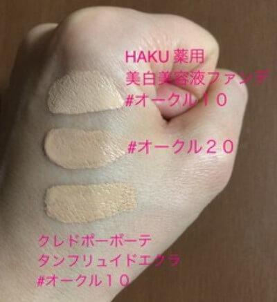 HAKU 美白ファンデーション 色比較