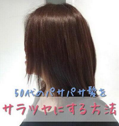 50代 サラサラツヤ髪