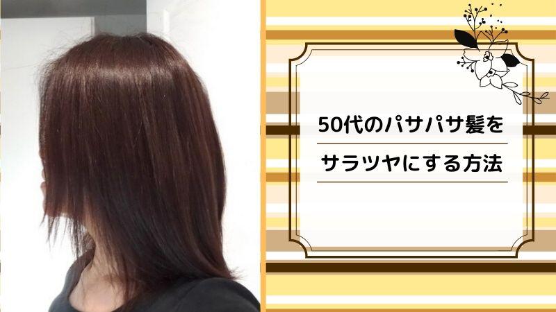 50代のパサパサ髪をサラツヤにする方法